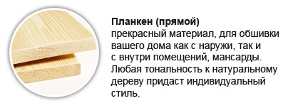 Планкен, продажа материалов обшивки дома в Краснодаре